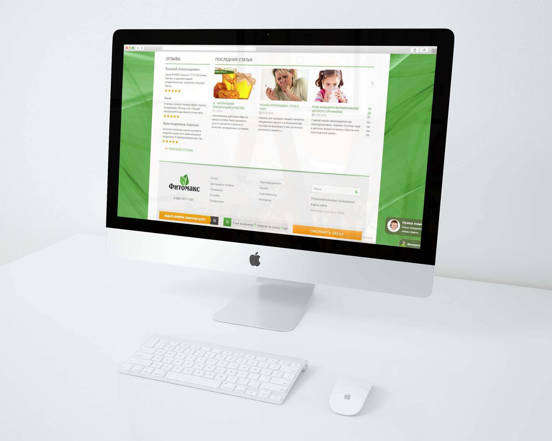 Online shop website development portfolio