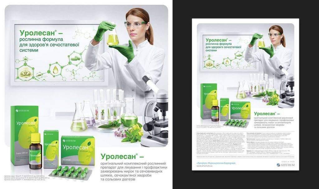 Key visual for Urolesan drug