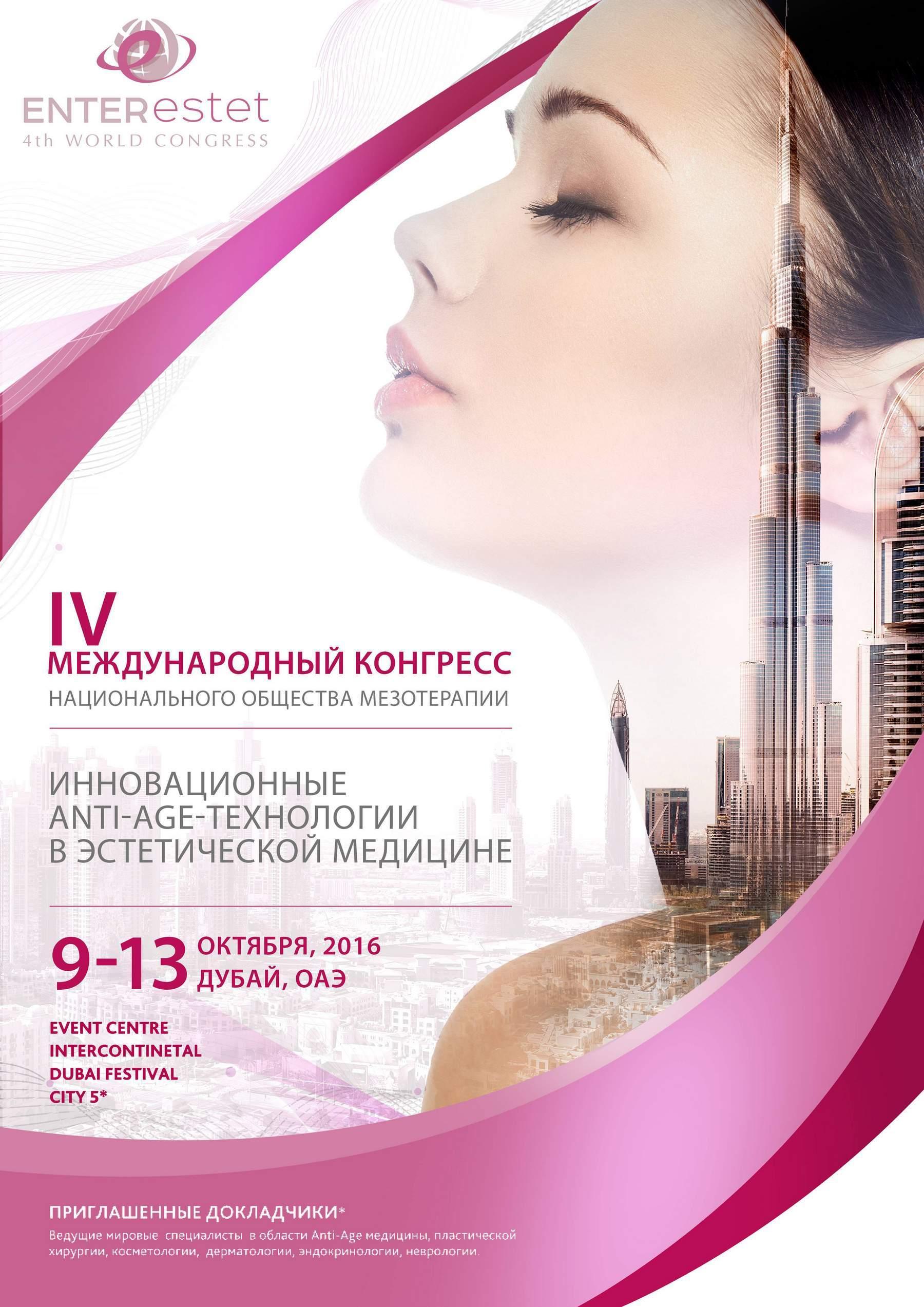 Разработка логотипа для Международного конгресса по инновационным anti-age-технологиям в эстетической медицине портфолио