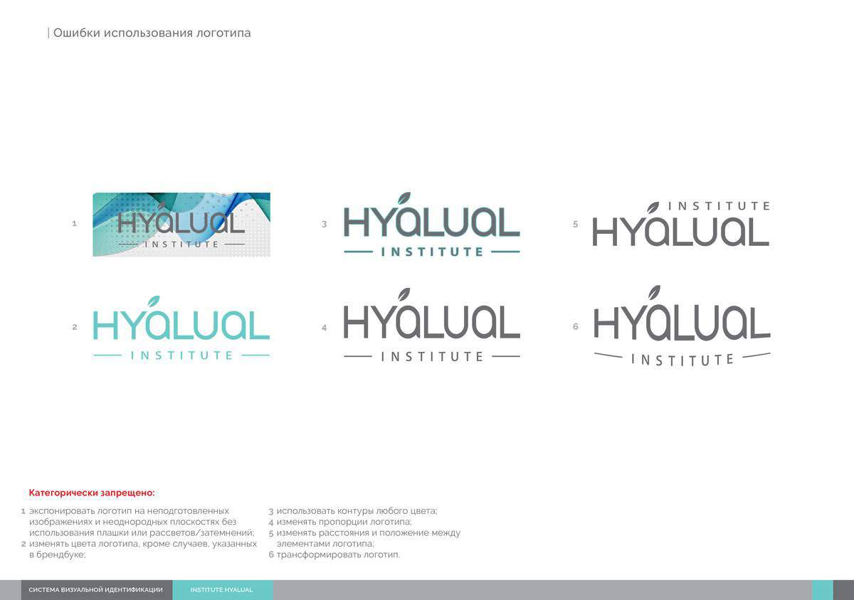 Institute Hyalual Switzerland logo re-design portfolio