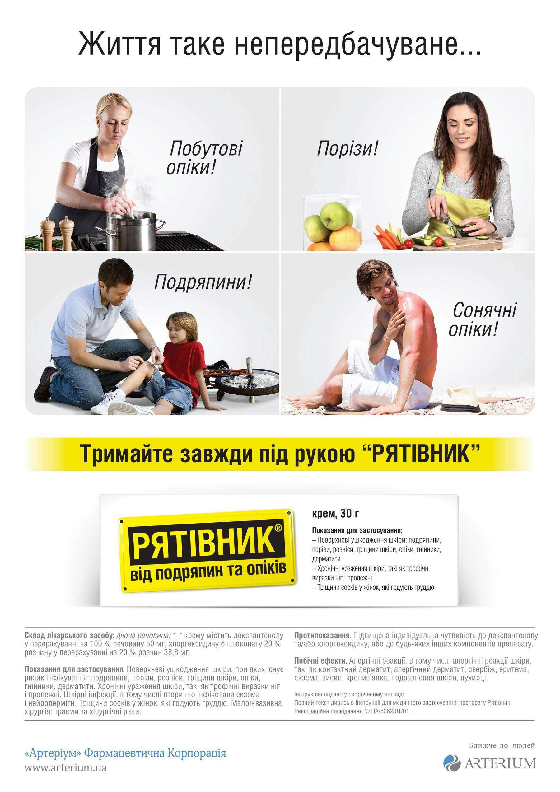 Разработка рекламного образа для препарата «РЯТІВНИК» портфолио