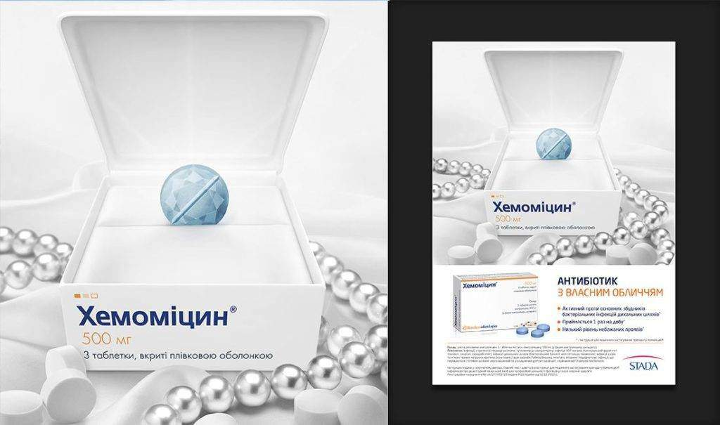Разработка рекламного образа для препарата «Хемомицин»