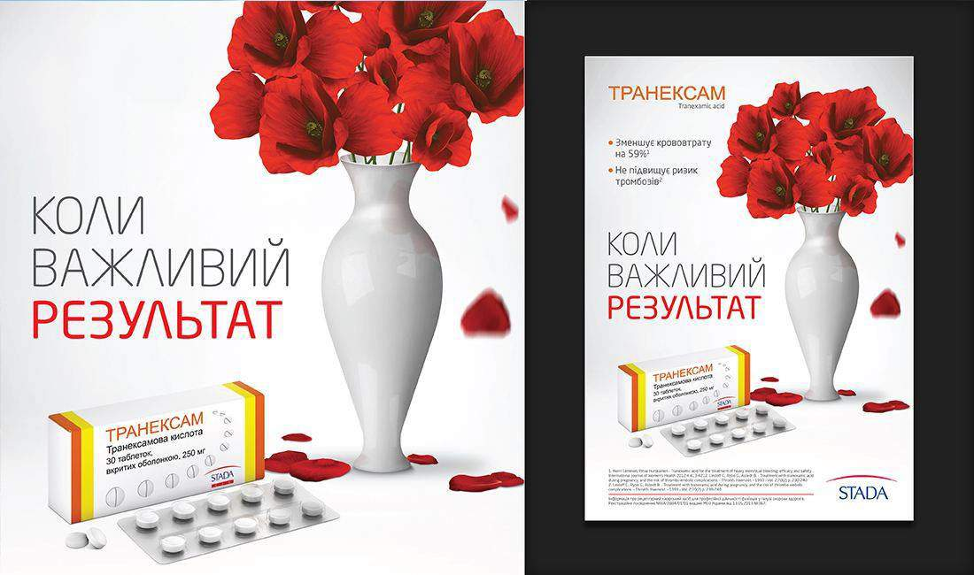 Разработка рекламного образа для лекарственного препарата «Транексам» портфолио