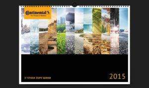 continental_calendar_3 портфолио