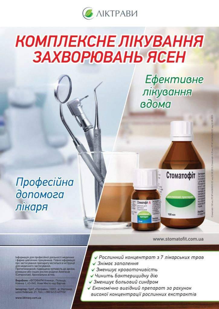 Key visual for Stomatofit drug