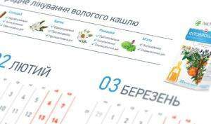 liktravy_calendar_8 портфолио