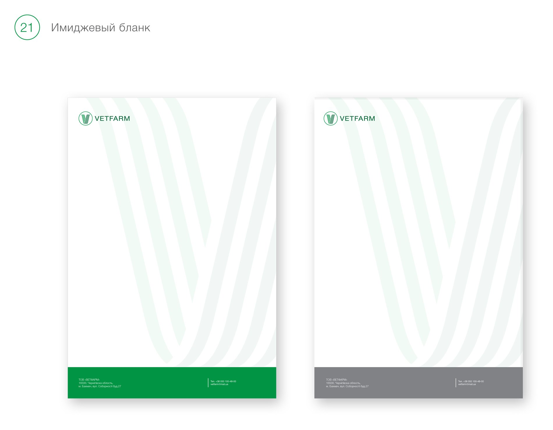 Brandbook development for Vetfarm company - manufacture, import and distribution of veterinary products portfolio