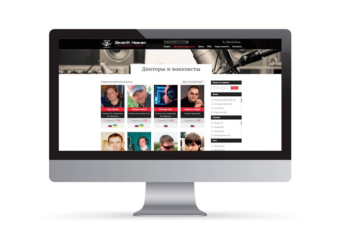 "Website development for production studio ""7th Heaven"" portfolio"