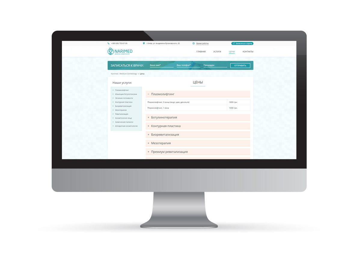 Разработка корпоративного вебсайта для косметологической клиники портфолио