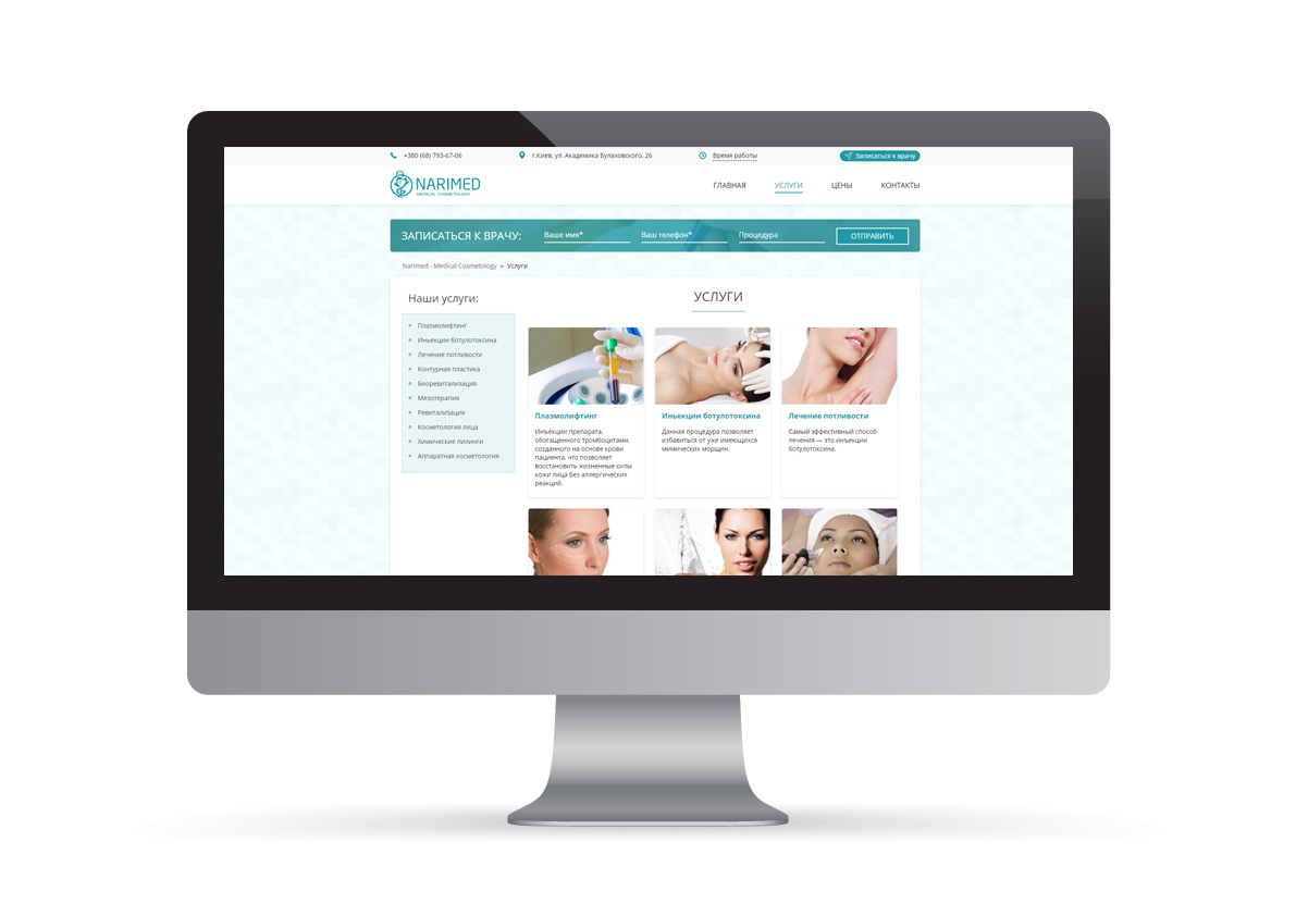 Corporate website design and development for cosmetological clinic portfolio