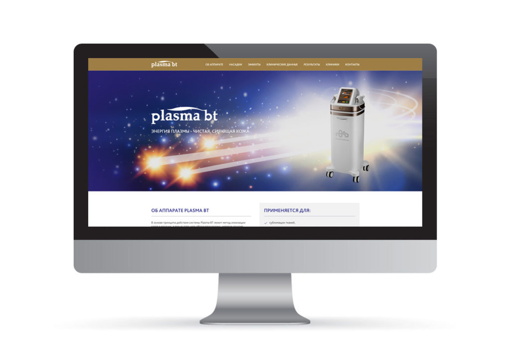 Landing page design and development for PlasmaBt medical device