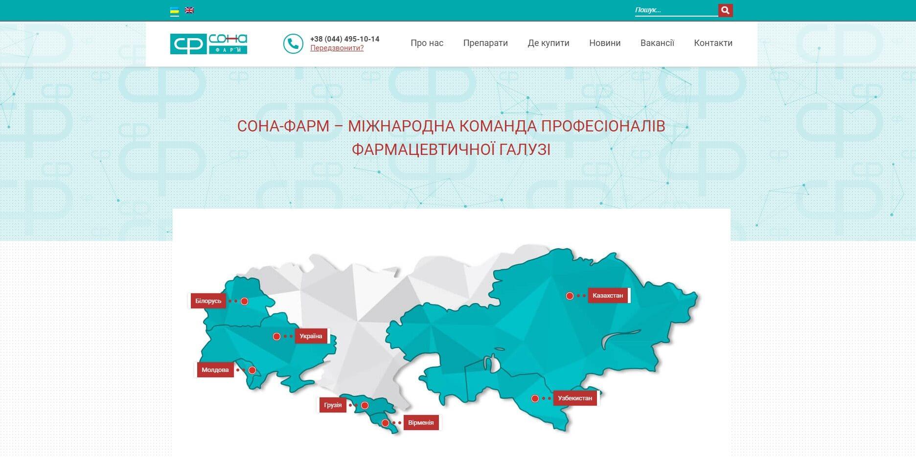 Разработка корпоративного веб сайта для фарм компании «Сона-Фарм» портфолио