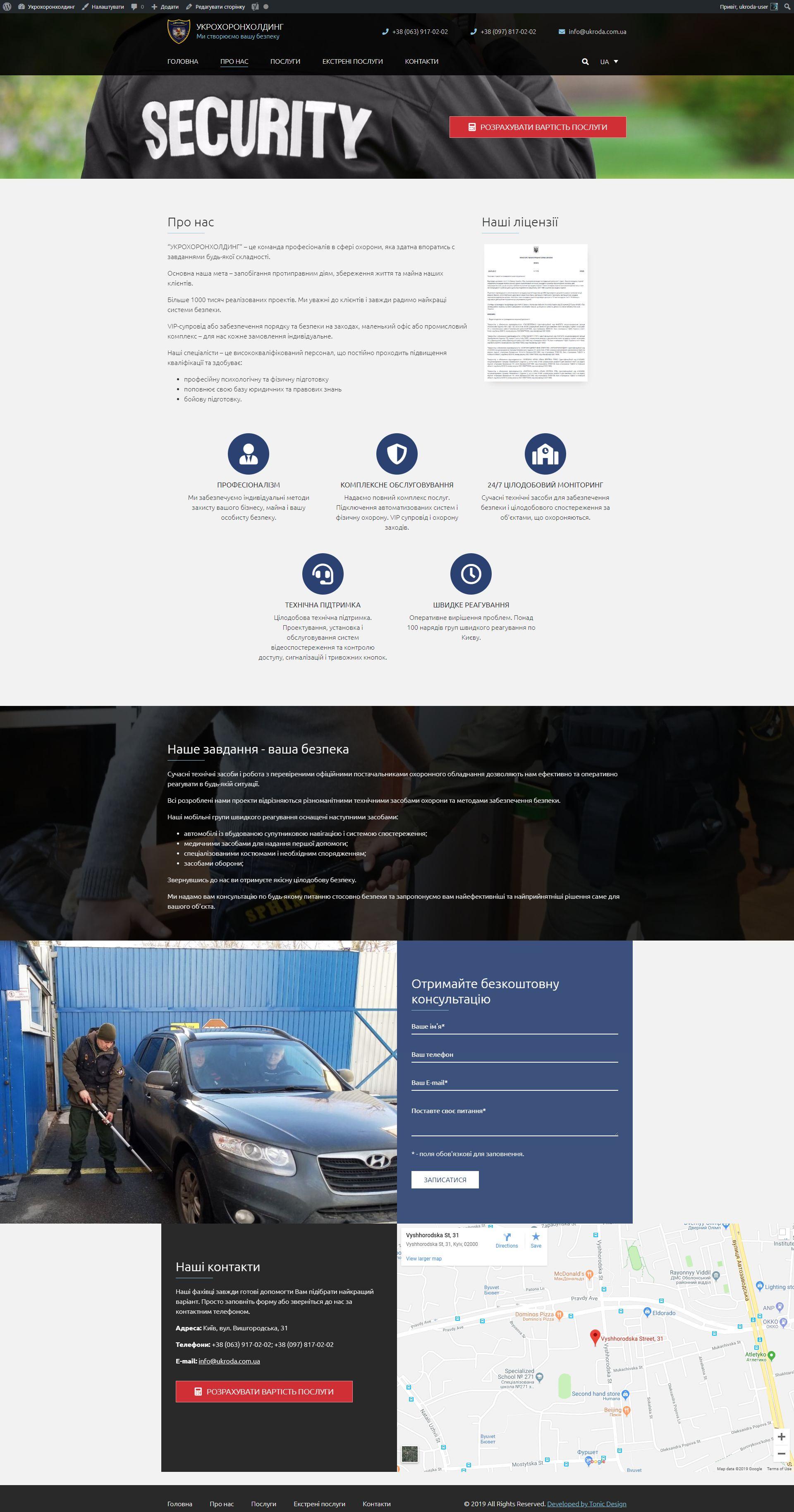 Разработка веб сайта для охранно-детективного агентства УКРОХОРОНХОЛДИНГ. портфолио