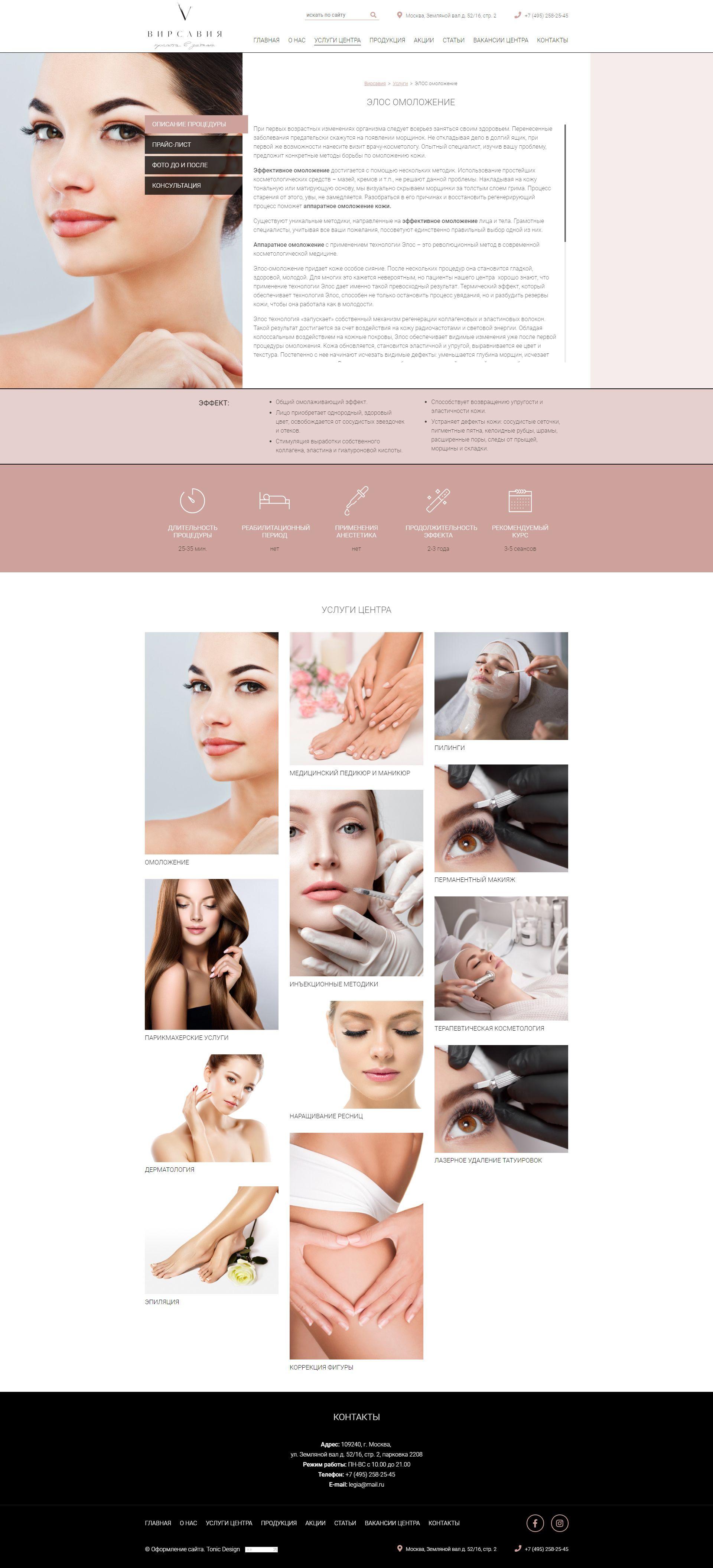 Website development for Virsavia  apparatus cosmetology beauty clinic. portfolio