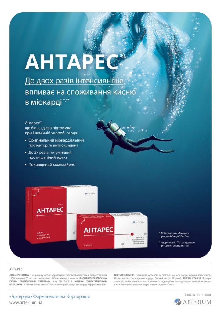 Разработка креативной идеи рекламного образа для препарата «Антарес»