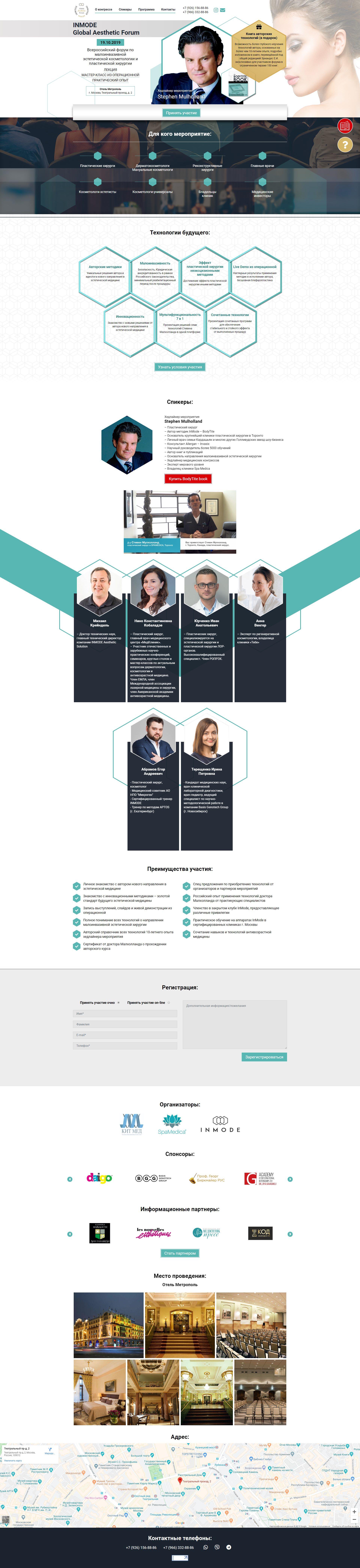 Создание лендинг страницы для конгресса портфолио