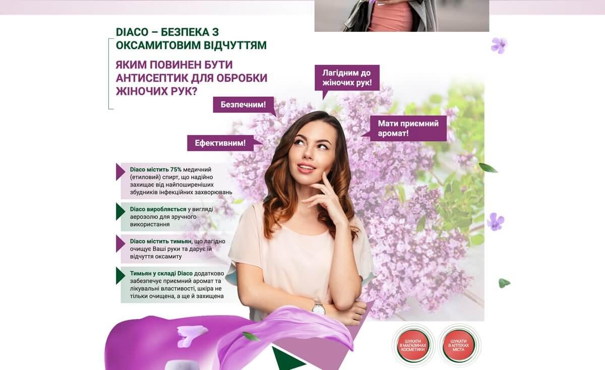 Разработка посадочной страницы для антисептика Diaco портфолио