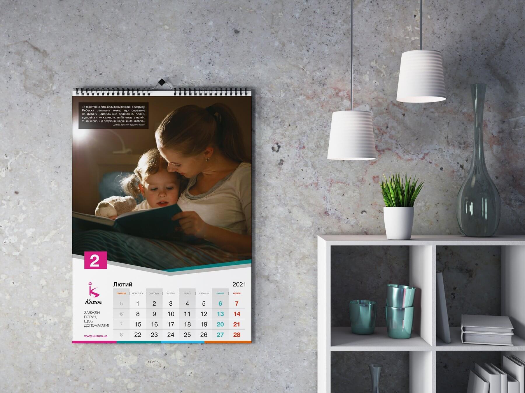 Разработка дизайна настенного календаря на 2021 год для компании Кусум фарм портфолио