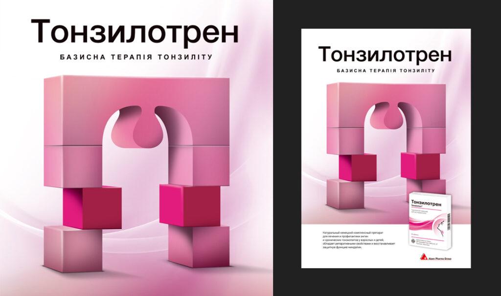 Создание рекламного образа для препарата Тонзилотрен