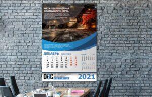 wall-calendar-design-ogc-service-2 портфолио