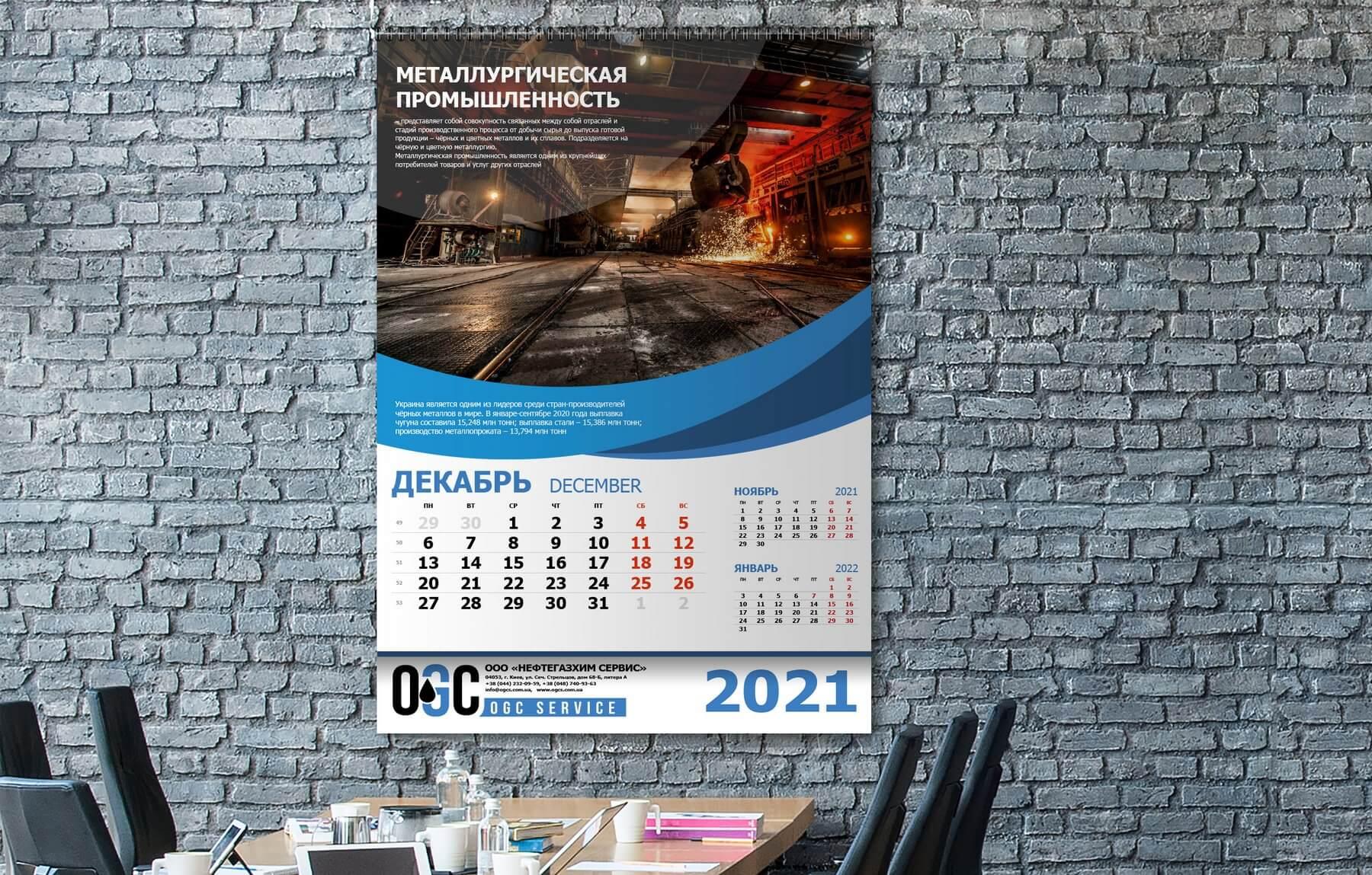 Wall calendar design portfolio